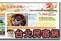 台北民宿網