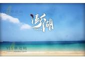 澎湖景點-吉貝島...
