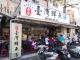 台南美食-台灣鮮魚湯